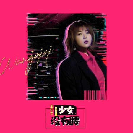 少女沒有腰 ((DJ Yaha Remix) 專輯封面