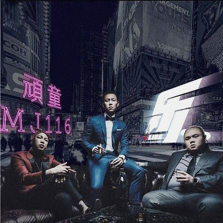 """樂人·Live:頑童MJ116""""幹大事""""演唱會上海站(Live) 專輯封面"""