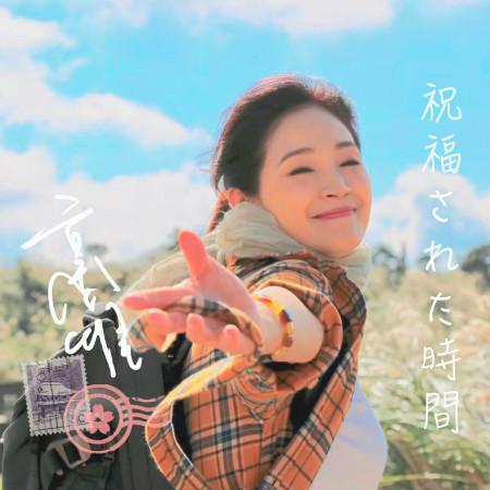 祝福的時光 專輯封面
