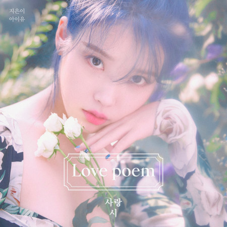 Love poem 專輯封面