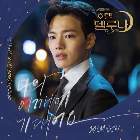Hotel Del Luna OST Part.2 專輯封面