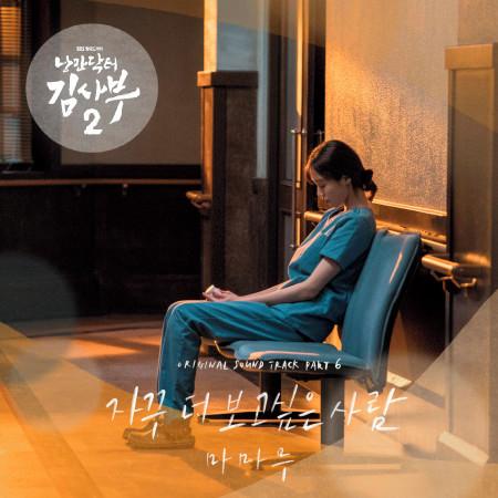 Dr. Romantic 2 OST Part.6 專輯封面
