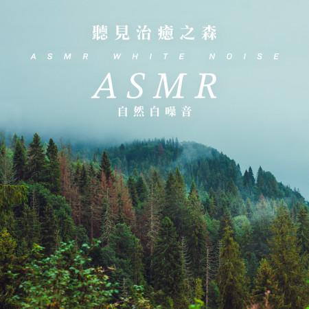 聽見治癒之森 / ASMR自然白噪音 (ASMR White Noise ) 專輯封面