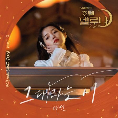 Hotel Del Luna OST Part.3 專輯封面