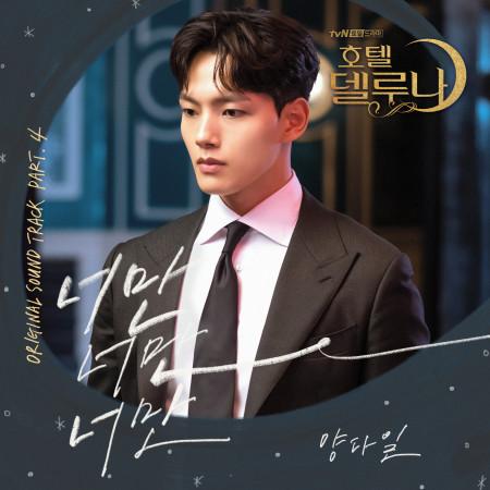 Hotel Del Luna OST Part.4 專輯封面