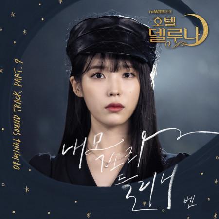Hotel Del Luna OST Part.9 專輯封面