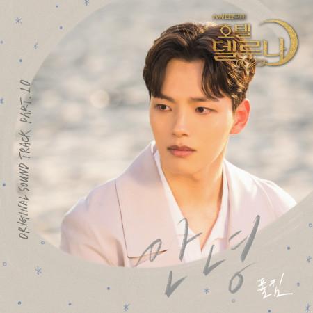 Hotel Del Luna OST Part.10 專輯封面