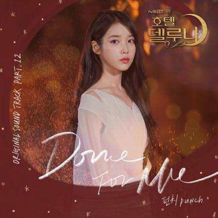 Hotel Del Luna OST Part.12 專輯封面
