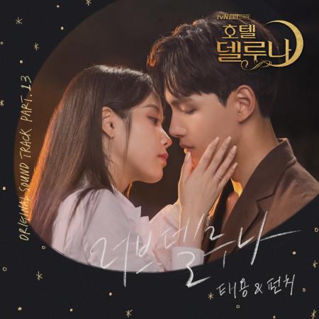Hotel Del Luna OST Part.13 專輯封面