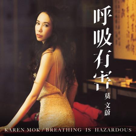呼吸有害 專輯封面