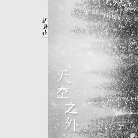 天空之外 專輯封面