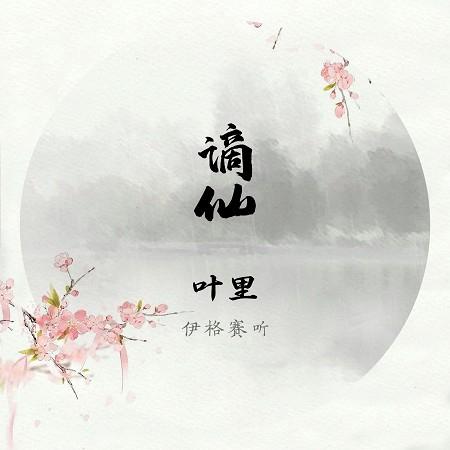 謫仙 專輯封面