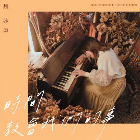 時間教會我們的事(電影《巴黎寂寞不打烊》中文主題曲) 專輯封面