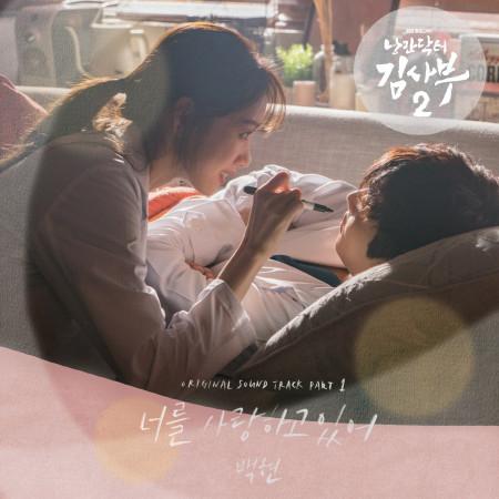 Dr. Romantic 2 OST Part.1 專輯封面