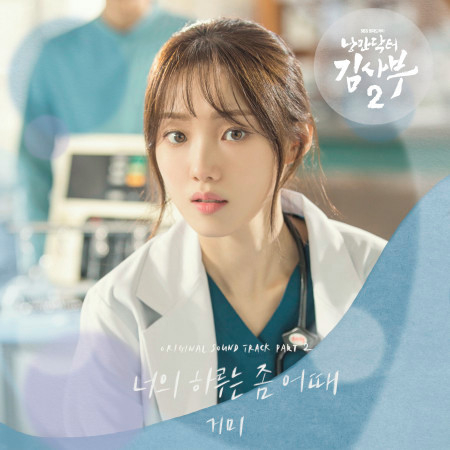 Dr. Romantic 2 OST Part.2 專輯封面