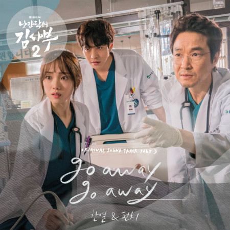Dr. Romantic 2 OST Part.3 專輯封面