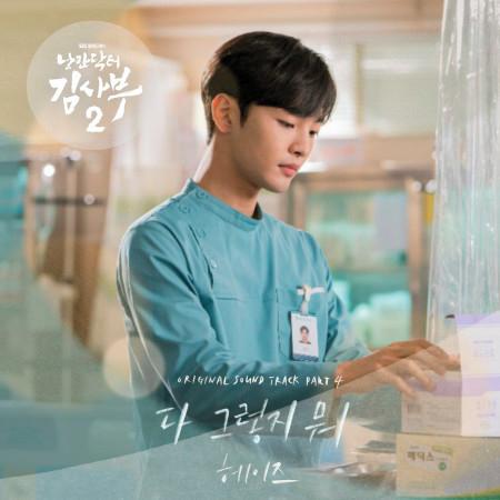 Dr. Romantic 2 OST Part.4 專輯封面