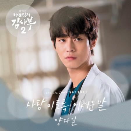 Dr. Romantic 2 OST Part.5 專輯封面