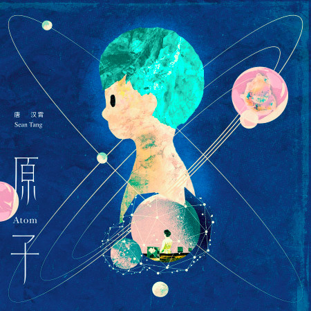 原子 專輯封面