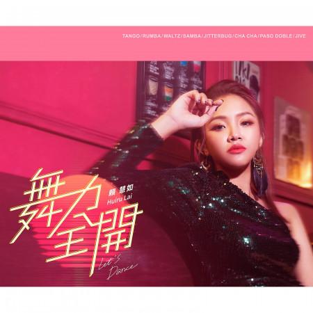 舞力全開 專輯封面
