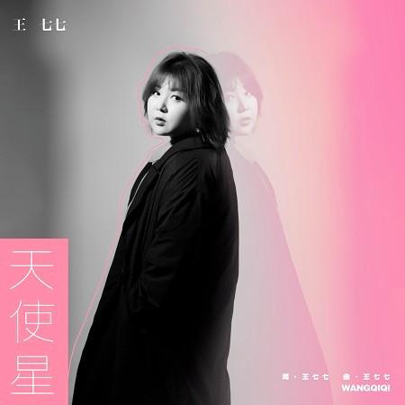 天使星 專輯封面