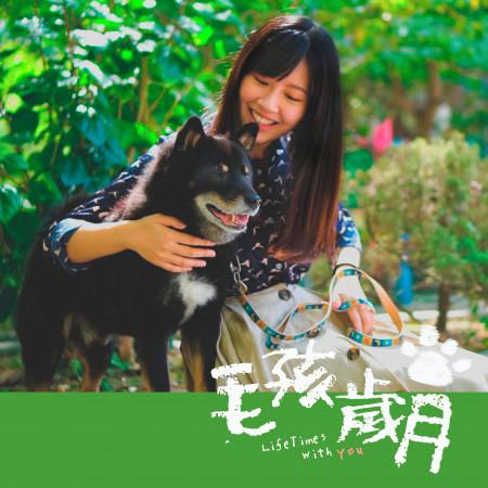 毛孩歲月(feat.開水小姐) 專輯封面