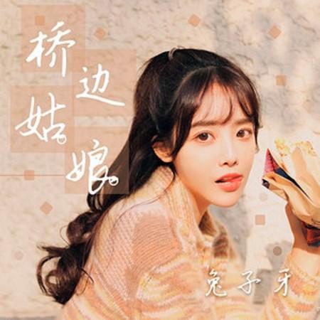 橋邊姑娘 專輯封面
