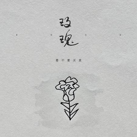 玫瑰 專輯封面