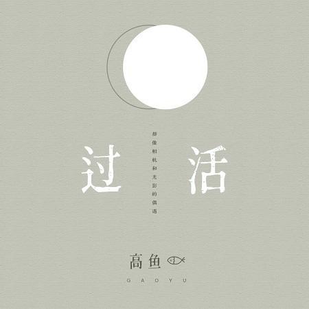 過活 專輯封面
