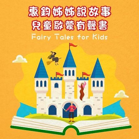 惠鈞姊姊說故事:兒童啟蒙有聲書 (Fairy Tales for Kids) 專輯封面