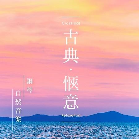 古典.愜意 / 鋼琴自然音樂 ( Classical Relaxation) 專輯封面