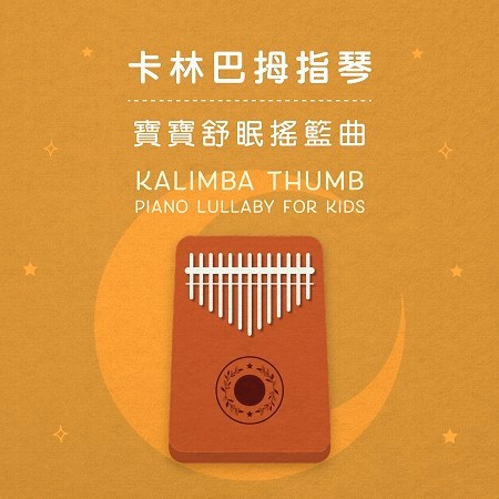 卡林巴拇指琴:寶寶舒眠搖籃曲 (Kalimba Thumb Piano Lullaby for Kids) 專輯封面