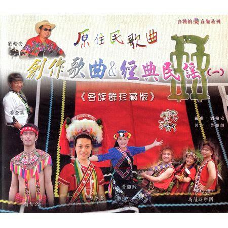 原住民創作歌曲&經典民謠(一) 專輯封面