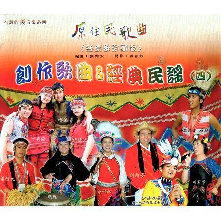 原住民創作歌曲&經典民謠(四) 專輯封面