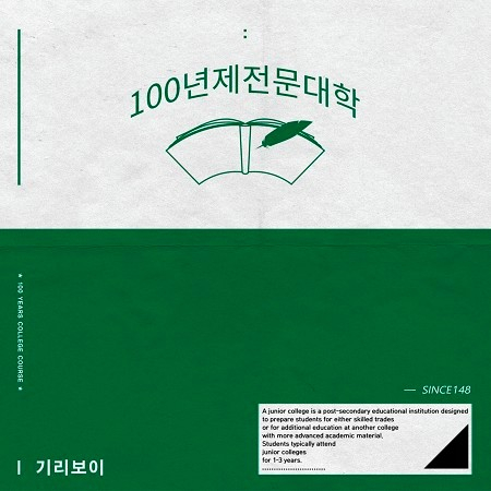 100 Years College Course 專輯封面