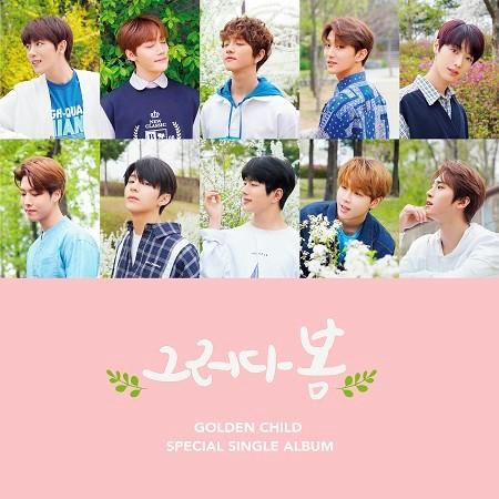 Spring Again 專輯封面