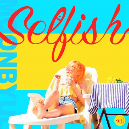 SELFISH 專輯封面