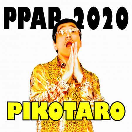 PPAP-2020- 專輯封面
