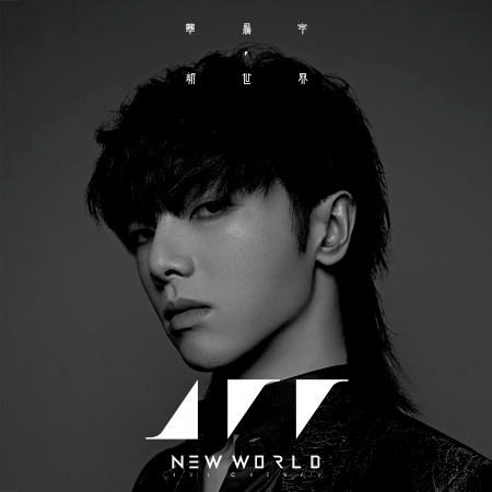 新世界 專輯封面