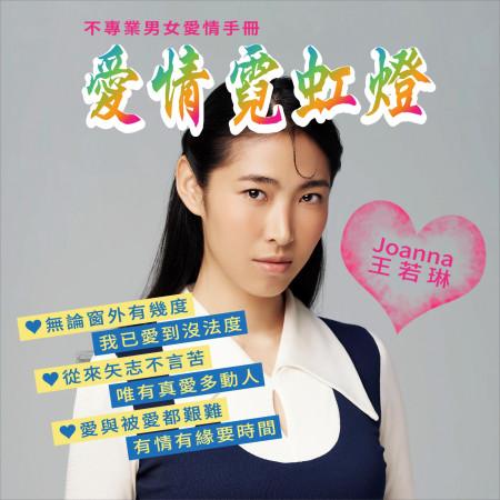 愛情霓虹燈 專輯封面