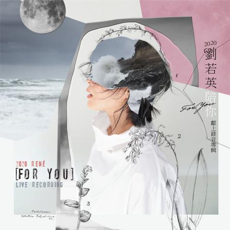 2020 劉若英陪你 獻上錄音專輯 專輯封面