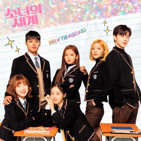 Girl's World (Original Television Soundtrack), Pt. 1 專輯封面