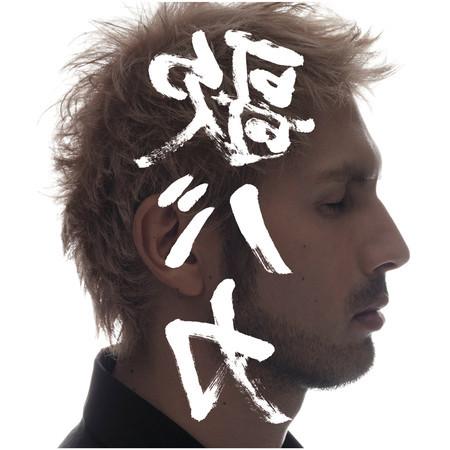 愛歌成狂 15年B面歌曲完全精選 專輯封面