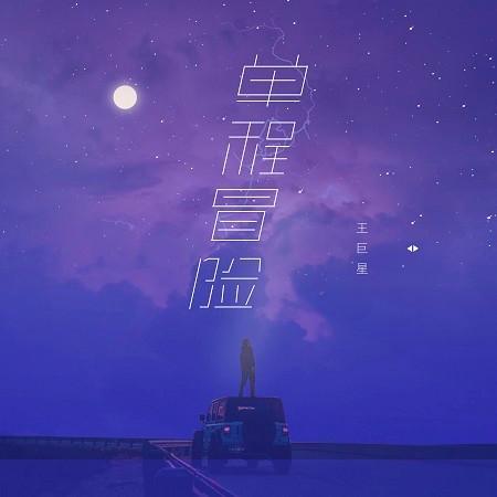 單程冒險 專輯封面