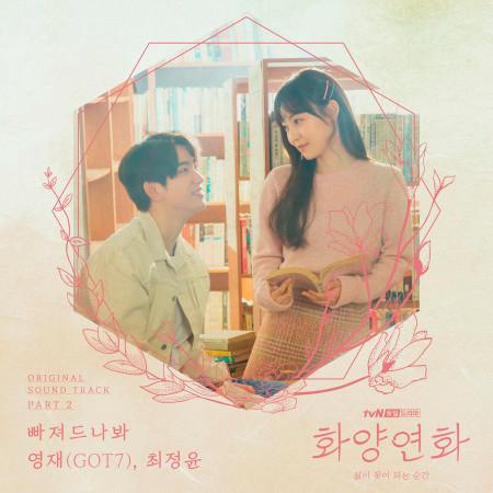When My Love Blooms (Original Television Soundtrack), Pt. 2 專輯封面