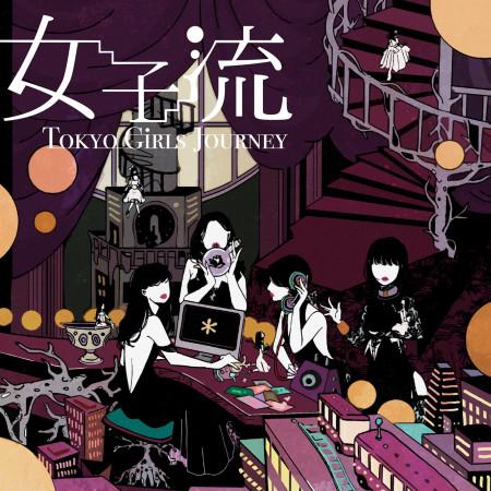 Tokyo Girls Journey (EP) 專輯封面