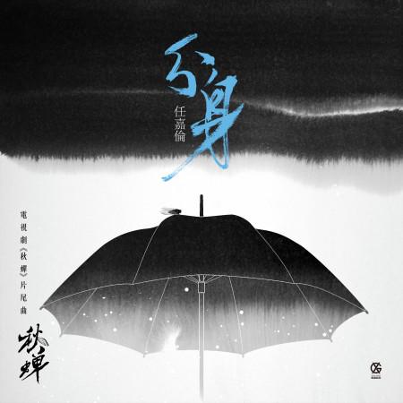 分身-電視劇《秋蟬》片尾曲 專輯封面