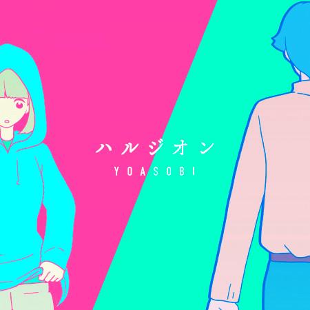 ハルジオン 專輯封面