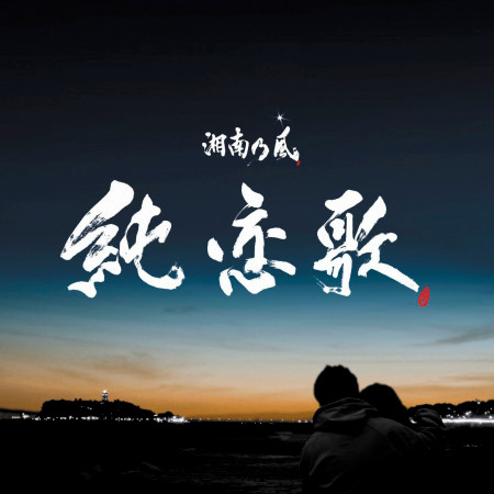Junrenka 專輯封面