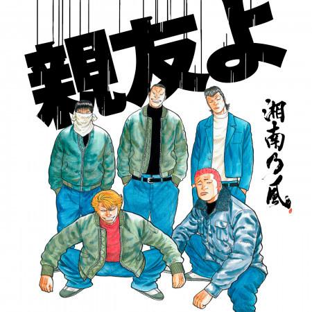 Tomoyo 專輯封面